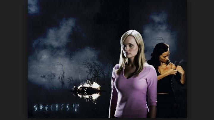 Особь 3 Species III (2004)