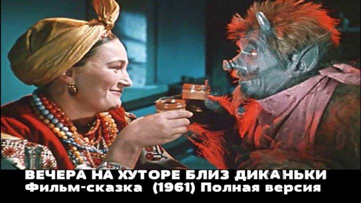 ВЕЧЕРА НА ХУТОРЕ БЛИЗ ДИКАНЬКИ Фильм-сказка (1961) Полная версия