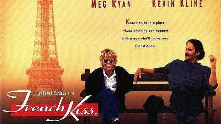 Французский поцелуй 1995