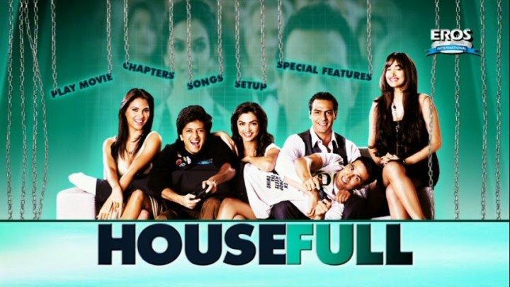 Полный дом Housefull