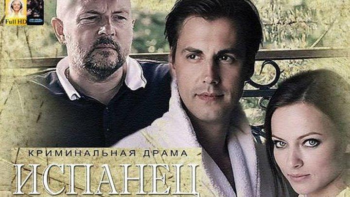 Испанец: Криминал, драма-HD