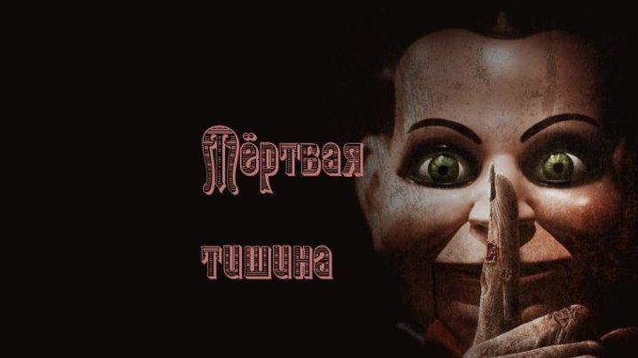 Mertvaja.tishina.(2006)
