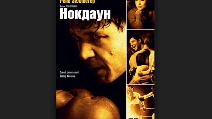 Нокдаун Фильм 2005