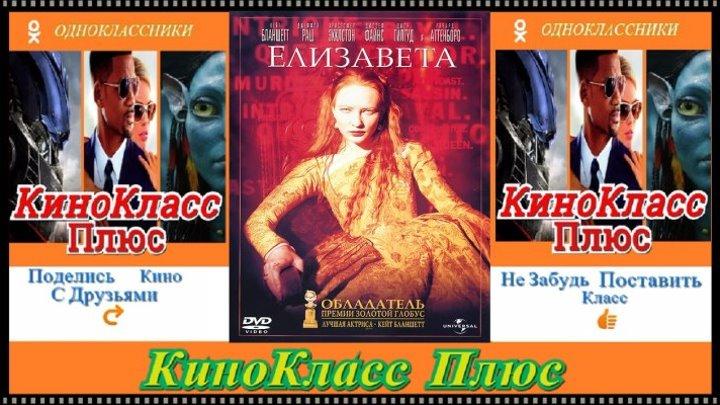 Елизавета(HD-720)(1998)-драма,биография,история...