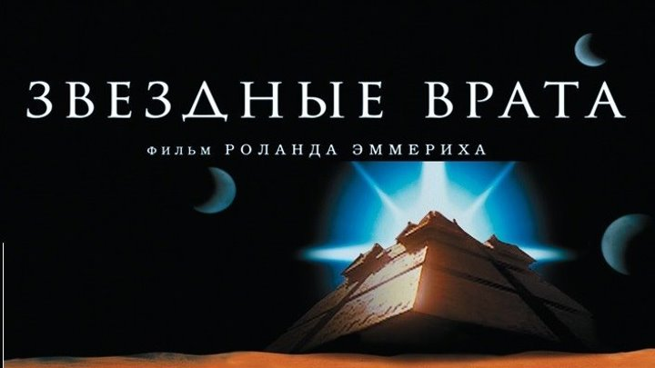 ЗВЁЗДНЫЕ ВРАТА (Фантастика-Боевик-Приключ Франция-США-1994г.) Х.Ф.