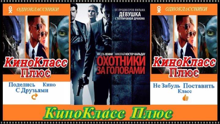 Охотники за головами(HD-720)(2012)-триллер,криминал...