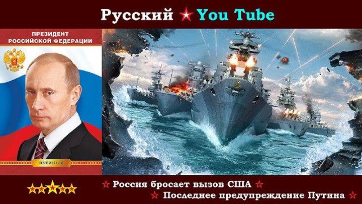 ☆ Россия бросает вызов США ☆ Последнее предупреждение Путина ☆