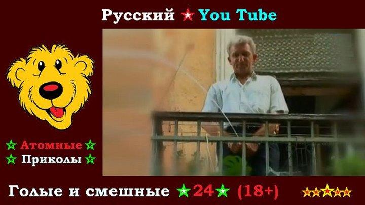 ⋆ Голые и Смешные ⋆ № 24 ⋆ 18+ ⋆ Русский ☆ YouTube ︸☀︸