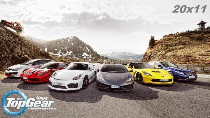 Top Gear Чара - 20 сезон 11 серия. Итоги года (2015) HDTVRip 16+