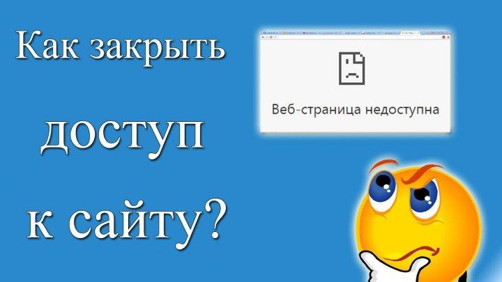 Как закрыть доступ к сайту или что такое файл hosts?