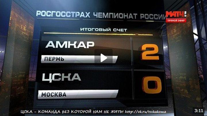 Амкар 2-0 ЦСКА - Российская Премьер Лига 2015-16 - 18-й тур - Обзор матча