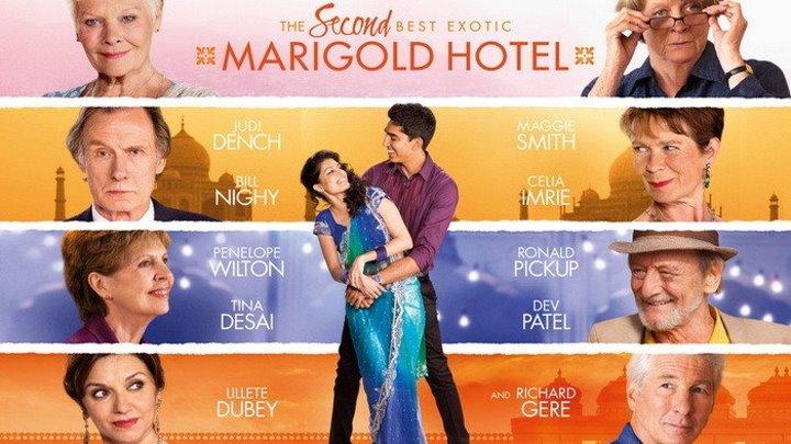 ОТЕЛЬ «МЭРИГОЛД» : Заселение Продолжается / The Second Best Exotic Marigold Hotel (2015)