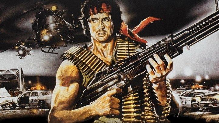 РЭМБО : Первая Кровь / First Blood (1982)