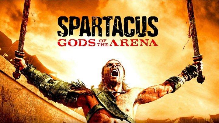 Спартак 2: Боги арены 3 серия 2011 HD+