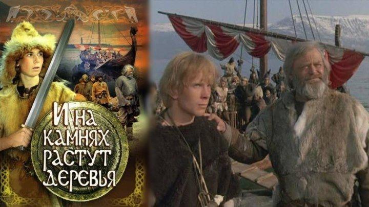 И на камнях растут деревья (720x448p)[1985 СССР, Норвегия, исторический, драма, приключения, DVDRip](2.11Gb)