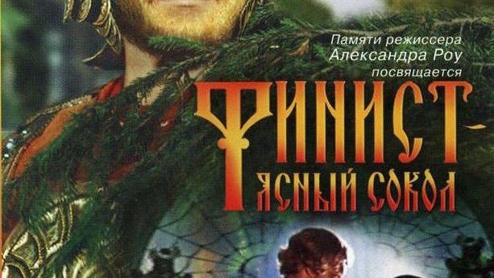 Финист – Ясный сокол (1971)