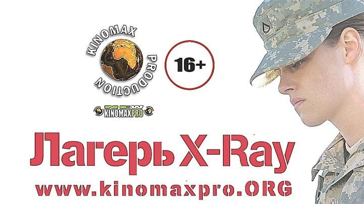 Лагерь «X-Ray» (Camp X-Ray, 2014)