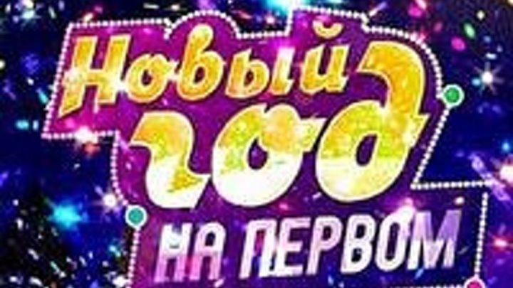 Первый Скорый. Новогодняя ночь 2006 на Первом