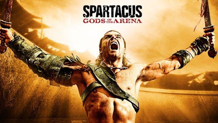 Спартак 2 Боги арены 1 серия 2011