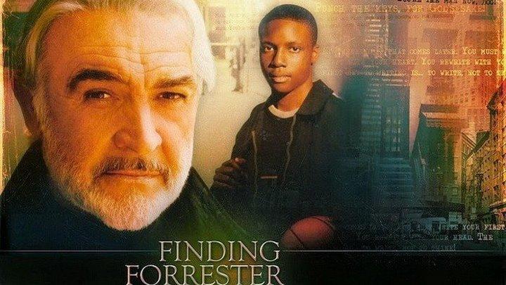 НАЙТИ ФОРРЕСТЕРА / Finding Forrester (2000)