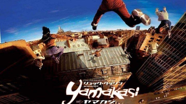 Ямакаси: Свобода в движении 2001