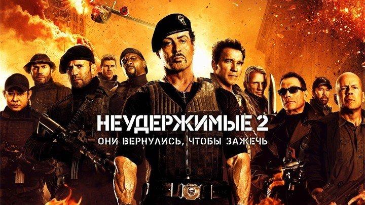 Heyдepжимыe 2 HD+ 2012