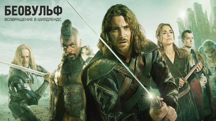 Беовульф 2 серия 2015 HD+