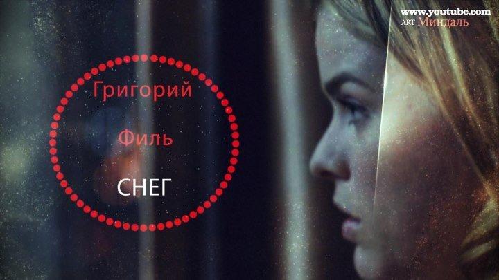 """ПРЕМЬЕРА! Григорий Филь """" СНЕГ"""""""