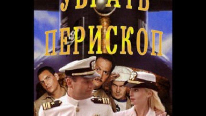 Убрать перископ (перевод Павел Санаев) VHS