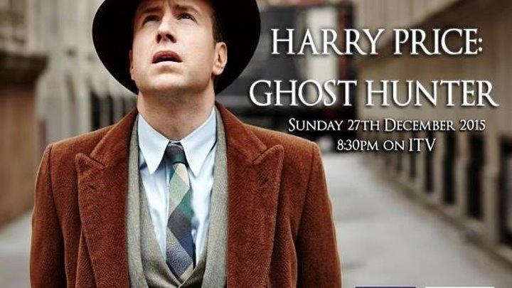Гарри Прайс - охотник за призраками 2015