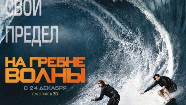 На гребне волны 2015 трейлер | Filmerx.Ru