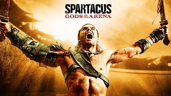 Спартак 2 Боги арены 5 серия 2011 HD