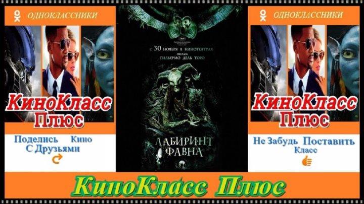 Лабиринт Фавна(HD-720)(2006)-фэнтези,драма,военный...