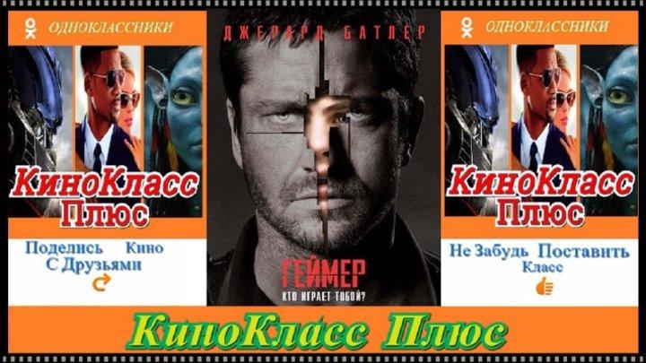 Геймер(HD-720)(2010)-фантастика,боевик,триллер...
