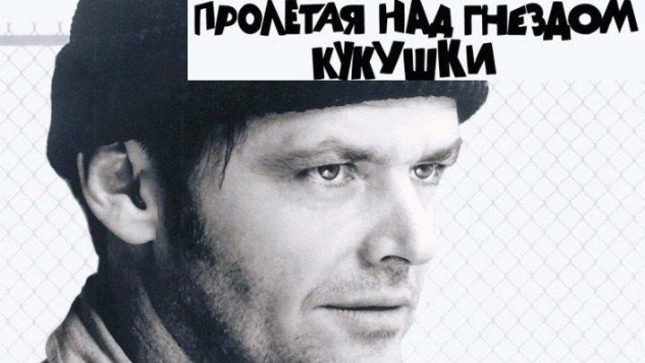 ПРОЛЕТАЯ НАД ГНЕЗДОМ КУКУШКИ (Драма США-1975г.) Х.Ф.