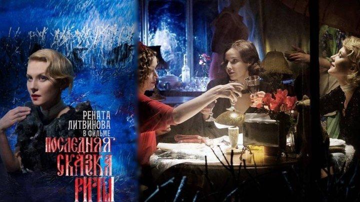 Последняя Сказка Риты (реж.Рената Литвинова)(720x400p)[2012 Россия, фэнтези, драма, детектив, WEB-DLRip](1.46Gb)
