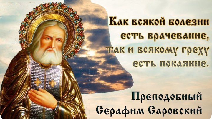 Серафим Саровский (Алексей Мысловский)