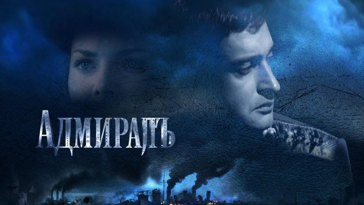 """""""Адмиралъ"""" _ (2008) история,приключения,военный. HD 1080p."""