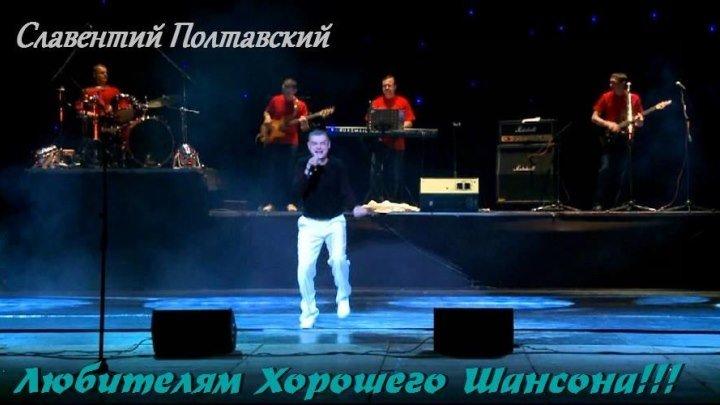 Славентий Полтавский - Цыпочка