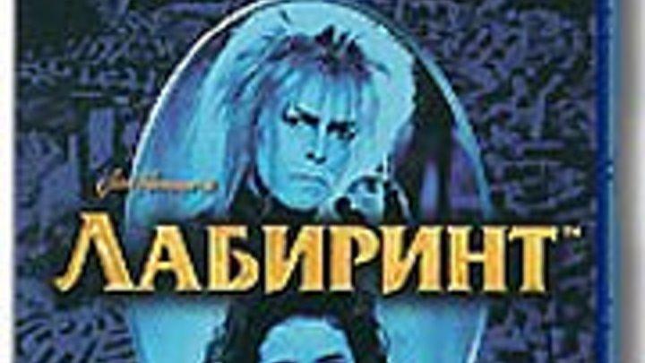 Лабиринт - 1986 год. Режиссёр Джим Хенсон , в главных ролях Дэвид Боуи