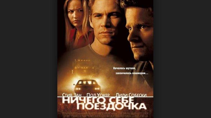 Ничего себе поездочка (2001)