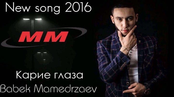 ➷ ❤ ➹Babek Mamedrzaev - Карие Глаза (new 2016)➷ ❤ ➹
