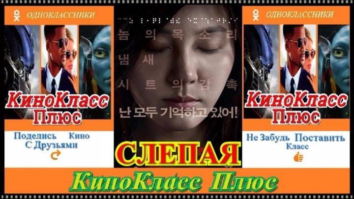 Слепая(HD-720)(2011)-криминал,триллер,детектив,драма...