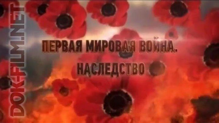 Великая война не окончена. 01. Первая мировая война. Наследство - DOK-FILM.NET