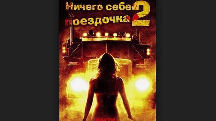 Ничего себе поездочка 2 Смерть впереди (2008)