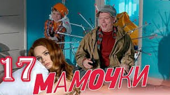 Мамочки - Серия 17 - Сезон 1 - комедийный сериал HD