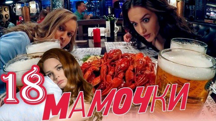 Мамочки - Серия 18 - Сезон 1 - комедийный сериал HD
