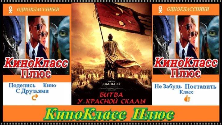 Битва у красной скалы(HD-720)(2008)-боевик,драма,военный,история...