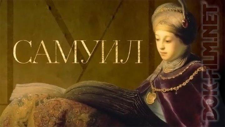 Пророки. Самуил - DOK-FILM.NET