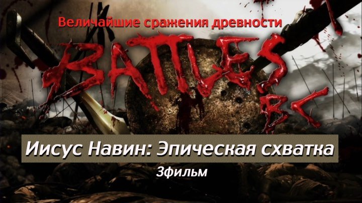 Величайшие сражения древности - Иисус Навин: Эпическая схватка • 3серия (HD72Ор) • Исторический, документальный \ 2ОО9г